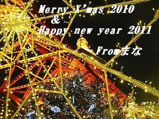 クリスマスカード2010.JPG